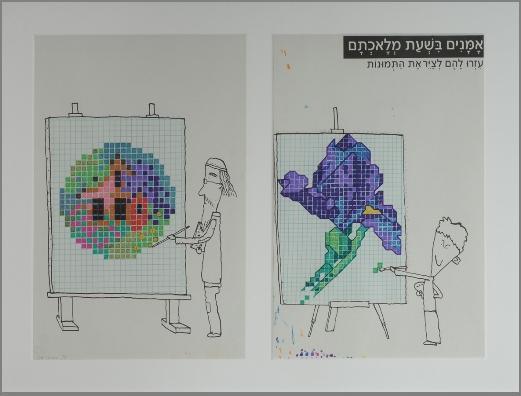 """אמנים בשעת מלאכתם, 2008, טושים על נייר, 60 x 50 ס""""מ"""
