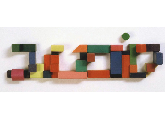 """סופטוב, 2000, קוביות משחק, 8 x 45 x 10 ס""""מ"""