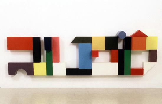"""ללא כותרת, 1999, גואש על עץ לבוד, 12 x 290 x 75 ס""""מ"""