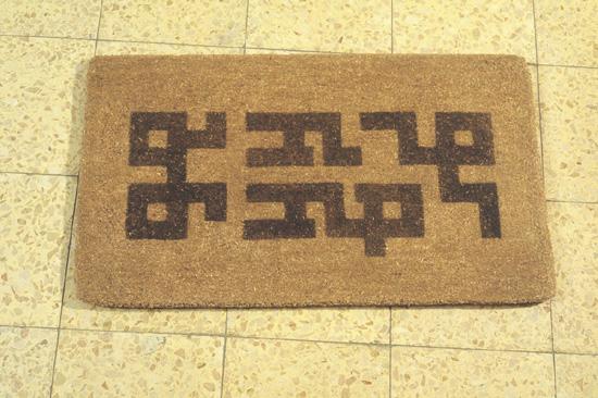 """קרובים רקובים, 1996,שמן על סיבית, 2 x 60 x 35 ס""""מ"""